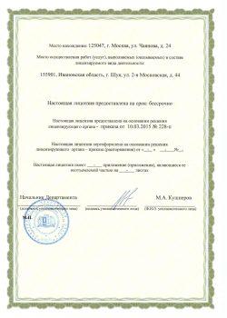licence 2